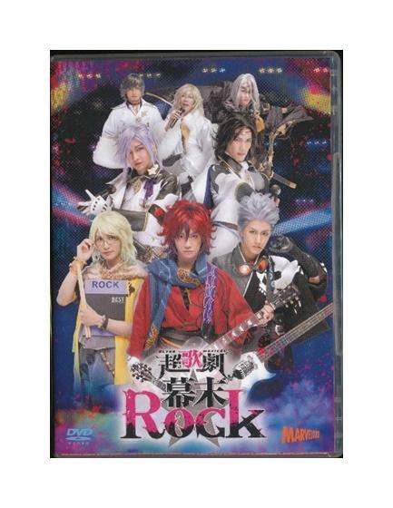 激安通販 4988102279066 新作からSALEアイテム等お得な商品 満載 中古 DVD 超歌劇 ミュージカル 良知真次 幕末Rock