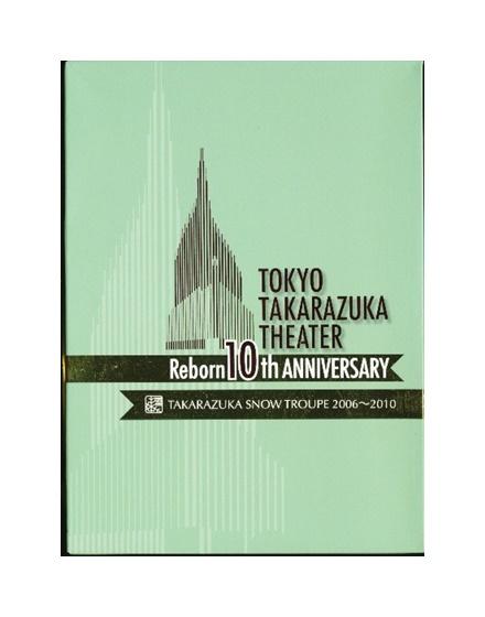 【中古】DVD/宝塚歌劇「 東京宝塚劇場 Reborn 10th ANNIVERSARY 2006~2010 Snow 」 雪組