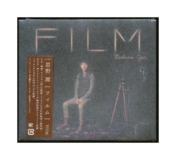 未開封新品CD+DVD「 星野源 / フィルム (FILM)」 初回盤 シングルCD