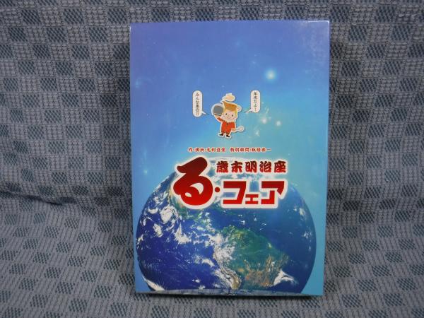 【中古】DVD「 歳末明治座 る・フェア 年末だよ!みんな大集合!! 」る・ひまわり