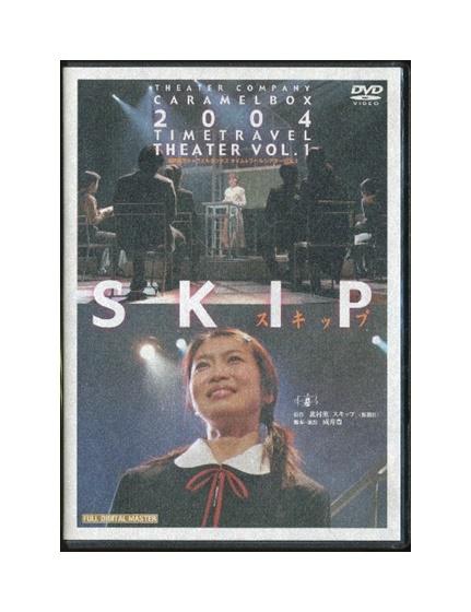 4571166593157 中古 DVD 信頼 演劇集団キャラメルボックス スキップ セール特価 SKIP