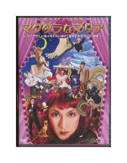 【中古】DVD「 マグダラなマリア ~マリアさんの夢は夜とかに開く!魔愚堕裸屋、ついに開店~ 」