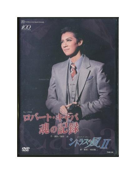 【中古】DVD/宝塚歌劇「 ロバート・キャパ 魂の記録 / シトラスの風2 」凰稀かなめ