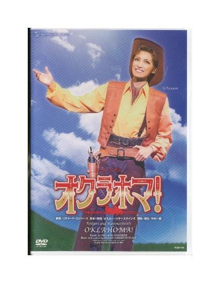 【中古】DVD/宝塚歌劇「 ミュージカル オクラホマ! 」轟悠