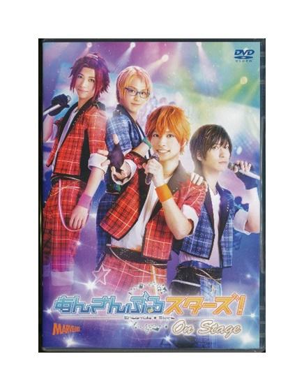 【中古】DVD「 舞台 あんさんぶるスターズ! On Stage(オン・ステージ) 」