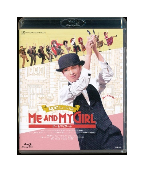 【中古】Blu-ray/宝塚歌劇「 ME AND MY GIRL ミー&マイガール 」明日海りお