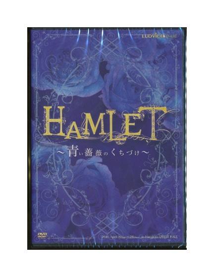 未開封新品DVD「 HAMLET ~青い薔薇のくちづけ~ 」林修司、いしだ壱成 / ルドビコ Vol.6