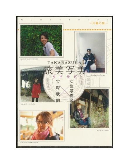 【中古】DVD/宝塚歌劇「 旅美写美 タビサビ ~月組の旅~ 」