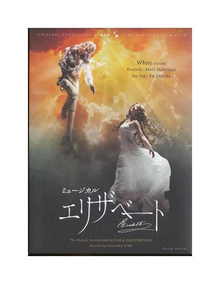 【中古】DVD「 ミュージカル エリザベート White Version 」 東宝 / 花總まり 城田優