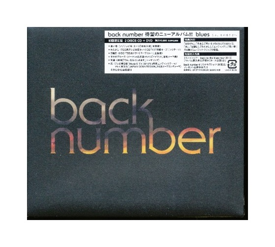 未開封新品CD「 back number / blues 」初回限定盤 DVD付き