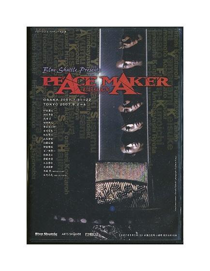【中古】DVD「 PEACE MAKER 新撰組異聞 (ピースメーカー) 」Blue Shuttle 舞台