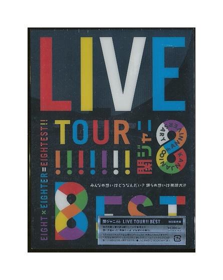 未開封新品 DVD 4枚組「 関ジャニ∞(エイト) / KANJANI∞LIVE TOUR!! 8EST ~みんなの想いはどうなんだい?僕らの想いは無限大!!~ 」初回限定盤