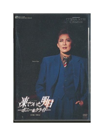 【中古】DVD/宝塚歌劇「 凍てついた明日 -ボニー&クライド- 」 香寿たつき / ETERNAL SCENE COLLECTION