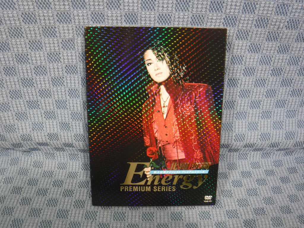 【中古】DVD/宝塚歌劇「 北翔海莉 / Energy PREMIUM SERIES 」新人公演