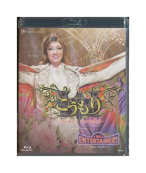 未開封新品Blu-ray/宝塚歌劇「 こうもり / THE ENTERTAINER! 」北翔海莉