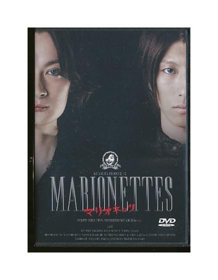 【中古】DVD「 マリオネッツ 」ディスク1枚組 / 中村龍介 / KITAMURA PRODUCE ♯2