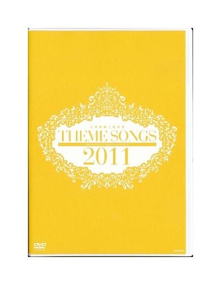 4939804123683 中古 DVD 宝塚歌劇 THEME SONGS 2011 宝塚歌劇主題歌集 ☆最安値に挑戦 人気上昇中