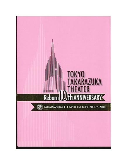 【中古】DVD/宝塚歌劇「 東京宝塚劇場 Reborn 10th ANNIVERSARY 2006~2010 Flower 」 花組