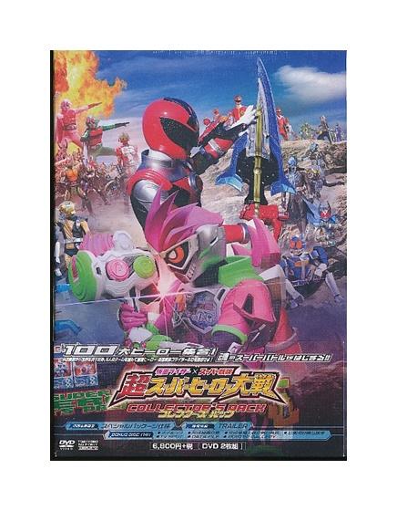 未開封新品DVD「 仮面ライダー×スーパー戦隊 超スーパーヒーロー大戦 コレクターズパック 」