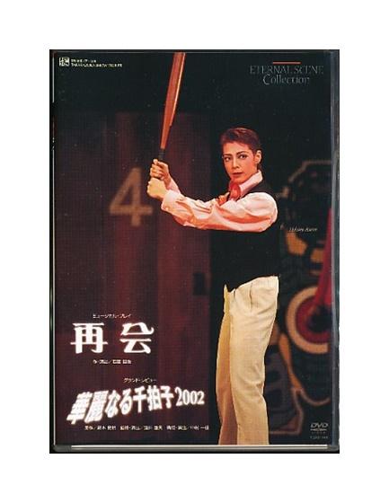 【中古】DVD/宝塚歌劇「 再会 / 華麗なる千拍子2002 」 朝海ひかる / ETERNAL SCENE COLLECTION