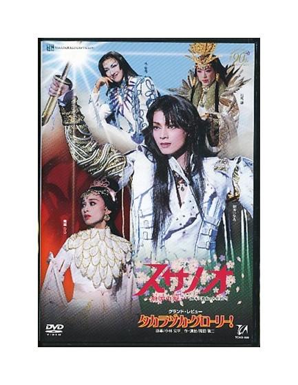 【中古】DVD/宝塚歌劇「 スサノオ / タカラヅカ・グローリー! 」