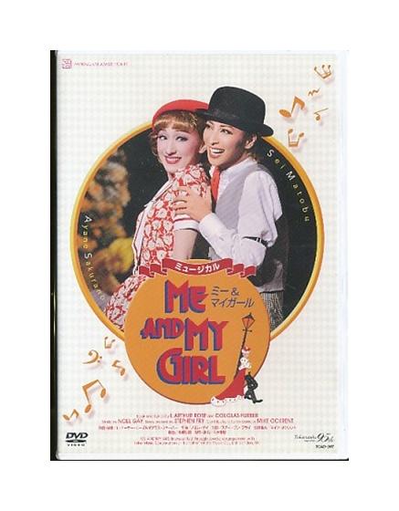 【中古】DVD/宝塚歌劇「 ME AND MY GIRL ミー&マイガール 」真飛聖
