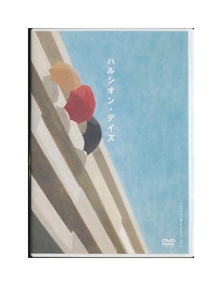 未開封新品DVD「 ハルシオン・デイズ 」辺見えみり 北村有起哉