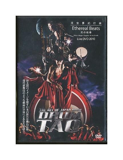 【中古】DVD「 DRUM TAO 浮世夢幻打楽 弐の絵巻 Ethereal Beats 」Live DVD 2010