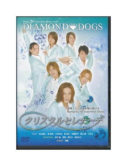 【中古】DVD「 DIAMOND☆DOGS / クリスタルセレナーデ 」 ダイアモンドドッグス 清貴