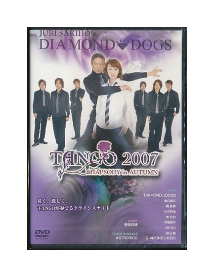 未開封新品DVD「 DIAMOND☆DOGS / TANGO 2007 / RHAPSODY in AUTUMN 」 ダイアモンドドッグス 樹里咲穂