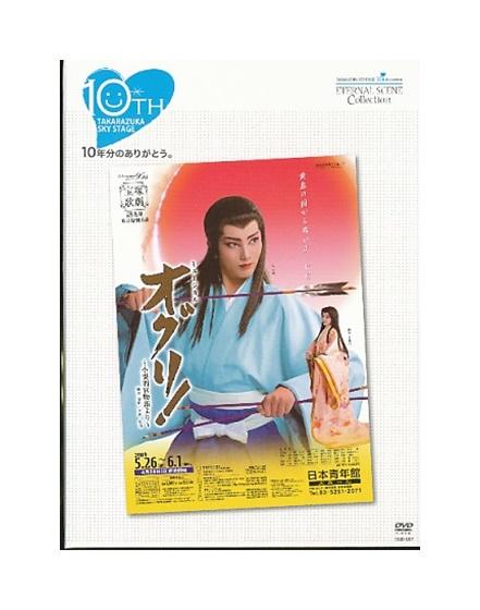【中古】DVD/宝塚歌劇「 オグリ -小栗判官物語より- 」TAKARAZUKA SKY STAGE 10th Anniversary Eternal Scene Collection