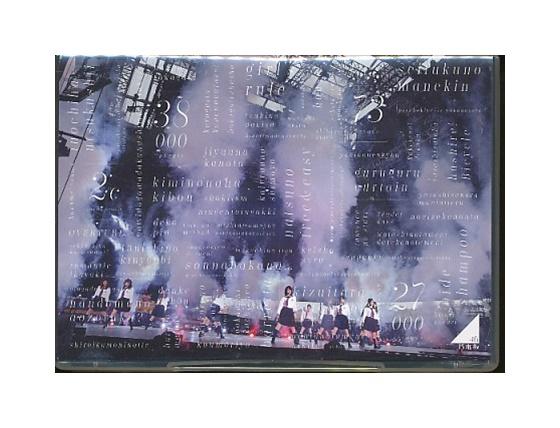 【中古】Blu-ray「 乃木坂46 / 3rd YEAR BIRTHDAY LIVE 2015.2.22 SEIBU DOME 」通常盤