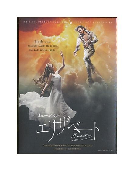 未開封新品DVD「 ミュージカル エリザベート Black Version 」 東宝 / 花總まり 井上芳雄