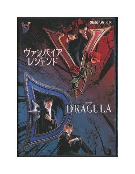 【中古】DVD「 ヴァンパイア・レジェンド / DRACULA ドラキュラ 」 Studio Life 公演