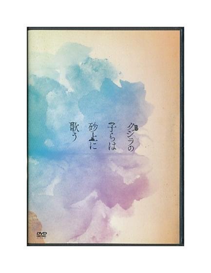 【中古】DVD「 舞台 クジラの子は砂上に歌う 」2016年公演