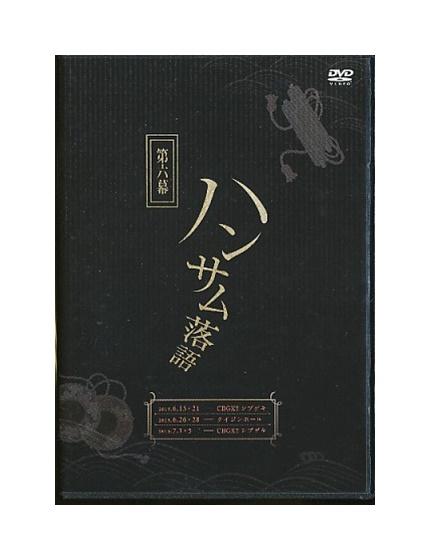 【中古】DVD「 ハンサム落語 第六幕 」 磯貝龍虎 井深克彦 植田圭輔 ほか