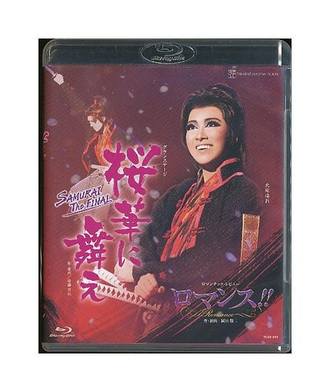 【中古】Blu-ray/宝塚歌劇「 桜華に舞え / ロマンス!! 」北翔海莉