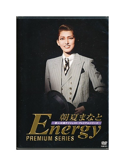 【中古】DVD/宝塚歌劇「 朝夏まなと / Energy PREMIUM SERIES 」新人公演ダイジェスト プレミアムシリーズ