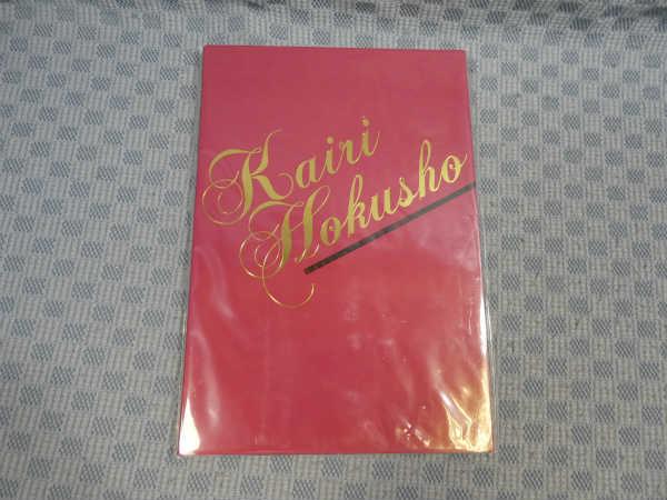 未開封品 DVD/宝塚歌劇「 北翔海莉 / Kairi Hokusho Special DVD-BOX 」