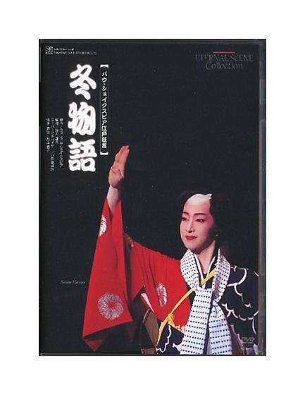 【中古】DVD/宝塚歌劇「 冬物語 」 春野寿美礼 / ETERNAL SCENE COLLECTION