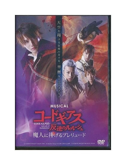 【中古】DVD「 MUSICAL コードギアス 反逆のルルーシュ 魔人に捧げるプレリュード 」 ミュージカル