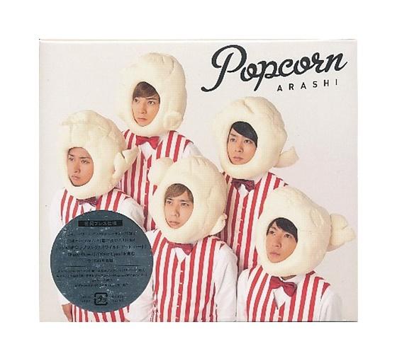 未開封新品CD「 ARASHI / Popcorn 」初回プレス仕様/ 嵐 ポップコーン