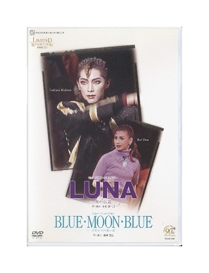 【中古】DVD/宝塚歌劇「 LUNA -月の伝言- / BLUE・MOON・BLUE -月明かりの赤い花- 」 復刻版DVD