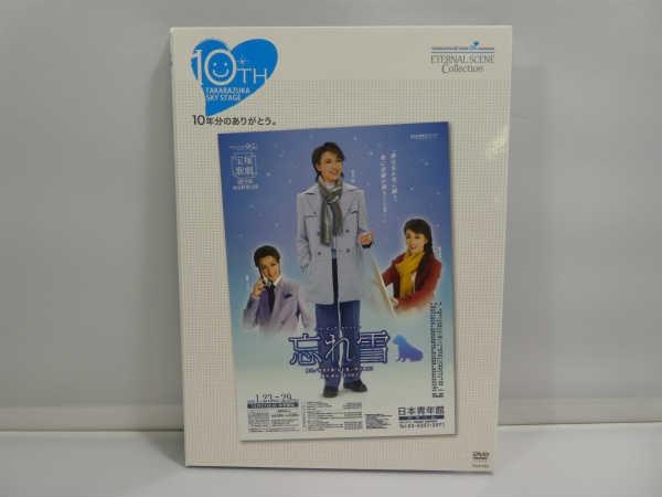 【中古】DVD/宝塚歌劇「 忘れ雪 」TAKARAZUKA SKY STAGE 10th Anniversary Eternal Scene Collection