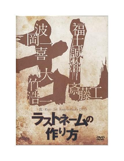 【中古】DVD「 ラストネームの作り方 」 乱 RUN 1st Anniversary DVD