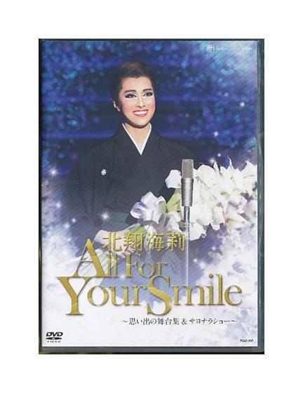 【中古】DVD/宝塚歌劇「 北翔海莉 All For Your Smile 思い出の舞台集&サヨナラショー 」 退団記念