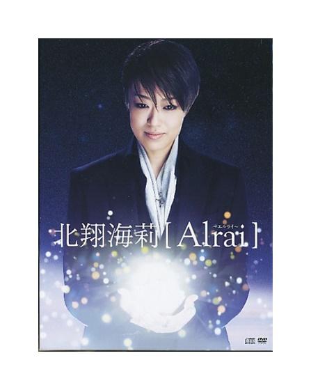 【中古】2CD+DVD「 北翔海莉 / Alrai ~エルライ~ 」