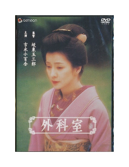 未開封新品DVD「 外科室 」 板東玉三郎 吉永小百合