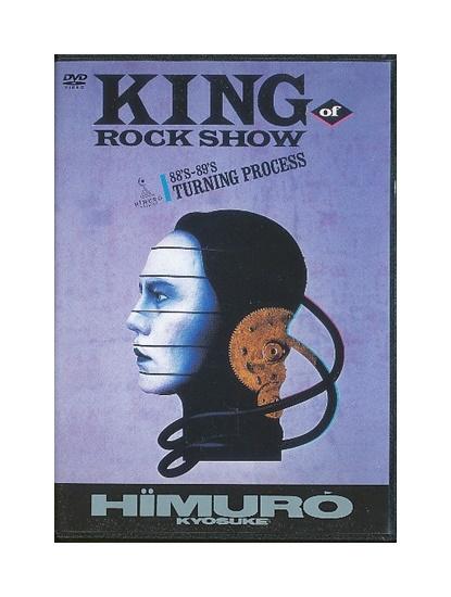 【中古】DVD「 氷室京介 / KING OF ROCK SHOW 88'S-89'S TURNING PROCESS 」