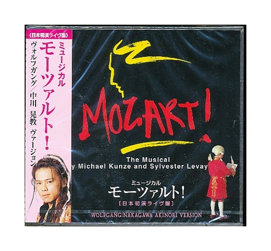 未開封新品CD「 ミュージカル『モーツァルト!』日本初演ライヴ盤 / ヴォルフガング:中川晃教 ヴァージョン 」